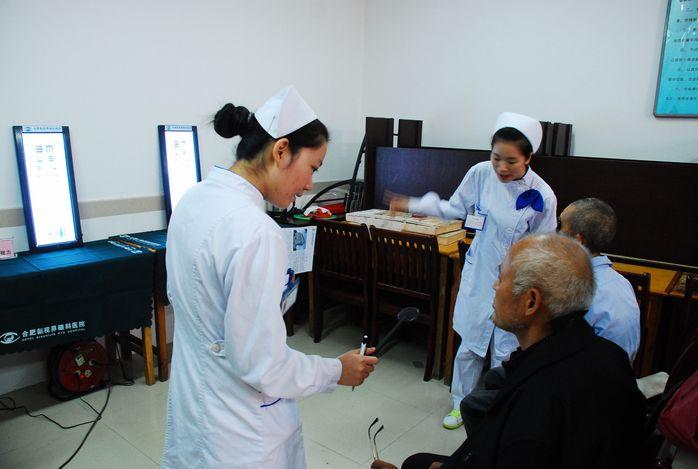 老年防盲治盲工程